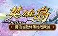 QQ英雄岛下载器 V4.5新版